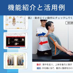 整体技術の詳細 運動機能分析システム/姿勢検査/施術技術 整体院・整骨院・接骨院・リハビリなどで、腰椎ヘルニア/脊柱管狭窄症/五十肩/変形性膝関節症の早期改善と再発を予防します。運動分析は根本施術として利用される独自の施術方法です。アスリートや大学病院の医師も通われる整体技術です。京都市右京区 太秦天神川駅徒歩2分 京都市右京区、中京区、上京区にお住まいの方は、【松村整体】にお任せください。