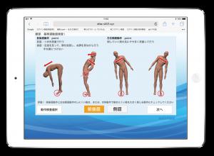 運動検査 AI分析 運動機能分析システム/姿勢検査/施術技術 整体院・整骨院・接骨院・リハビリなどで、腰椎ヘルニア/脊柱管狭窄症/五十肩/変形性膝関節症の早期改善と再発を予防します。運動分析は根本施術として利用される独自の施術方法です。アスリートや大学病院の医師も通われる整体技術です。京都市右京区 太秦天神川駅徒歩2分 京都市右京区、中京区、上京区にお住まいの方は、【松村整体】にお任せください。