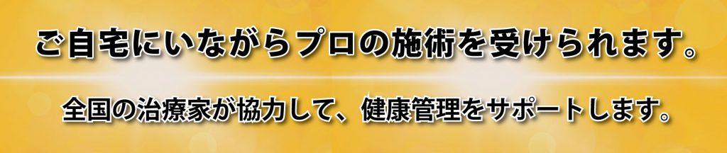 【東大阪 整体】イーファスを使えばご自宅にいてもオンラインでつながり普段通りの施術技術を受けていただけます。あなたの動きのアンバランスを独自の動作検査でエキスパートAIが特定。19,940,00通りの分析により、セルフマッサージ、セルフ骨盤ケア、オーダーメイドのストレッチを指導サポートする【オンライン整体】です。コロナ自粛による体調不良の改善やベストな健康管理に役立ててください。
