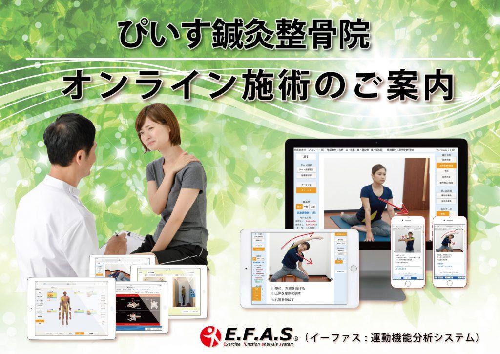 【広島県 福山市のオンライン施術】イーファスを使えばご自宅にいてもオンラインでつながり普段通りの施術技術を受けていただけます。あなたの動きのアンバランスを独自の動作検査でエキスパートAIが特定。19,940,00通りの分析により、セルフマッサージ、セルフ骨盤ケア、オーダーメイドのストレッチを指導サポートする【オンライン整体】です。コロナ自粛による体調不良の改善やベストな健康管理に役立ててください。