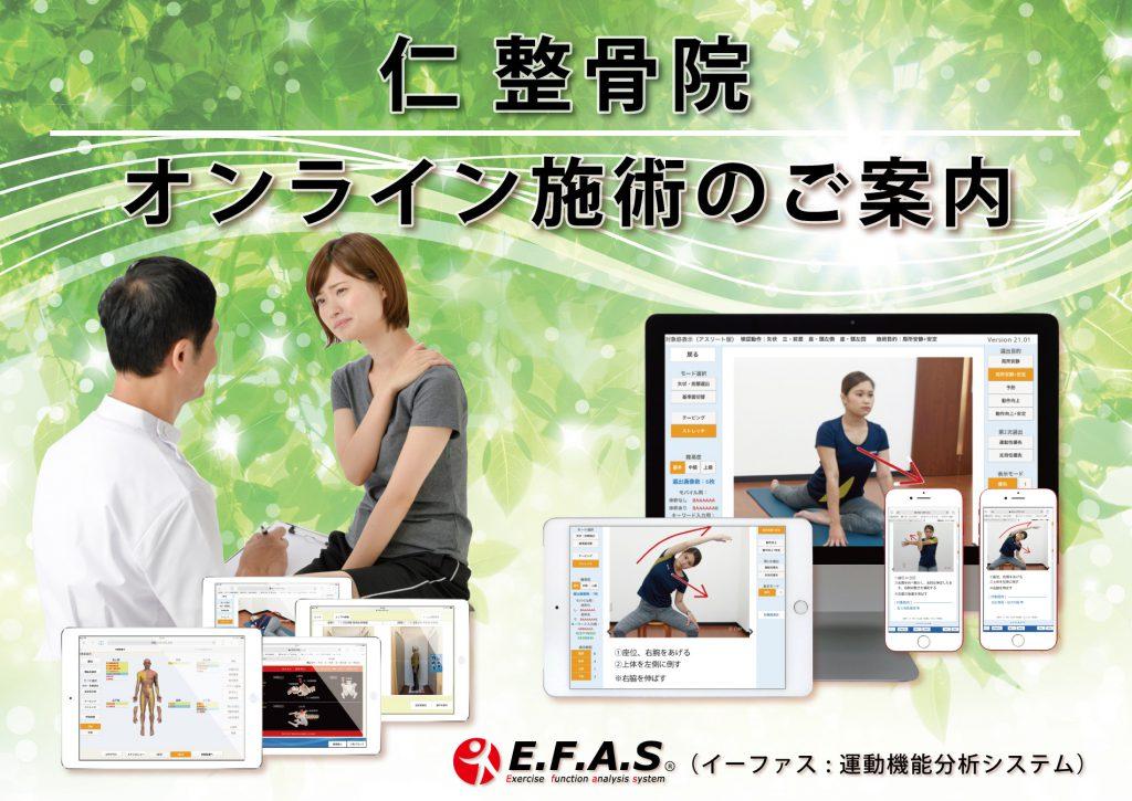 【秋田県のオンライン施術】ご自宅にいてもオンラインでつながり普段通りの施術技術を受けていただけます。あなたの動きのアンバランスを独自の動作検査でエキスパートAIが特定。19,940,00通りの分析により、セルフケア、セルフ骨盤ケア、オーダーメイドのストレッチを指導サポートする【オンライン整体】です。コロナ自粛による体調不良の改善やベストな健康管理に役立ててください。