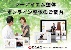 コロナウイルス感染症対策 オンライン整体のヘッド画像